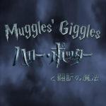 Muggles' Giggles ハリーポッターと翻訳の魔法